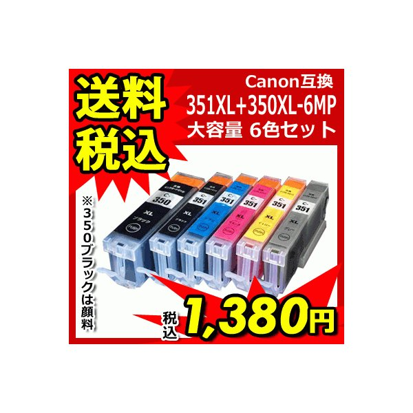 キャノン 互換 インク 351+350-6MP 6色セット 350XLPGBK 351XLBK 351XLC 351XLM 351XLY 351XLGY +黒1個|ink-bin