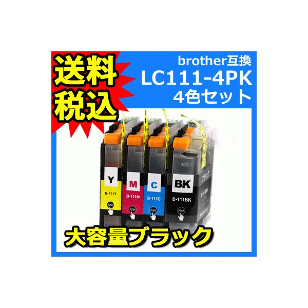 ブラザー 互換 インク LC111-4PK 大容量 4色セット brother LC111BK LC111C LC111M LC111Y 送料無料|ink-bin