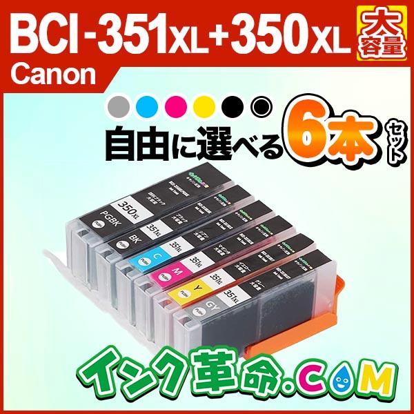 キャノンインクBCI-351XL+350XL/6MP6色マルチパック大容量bci351bci3506色セットCanon互換インク