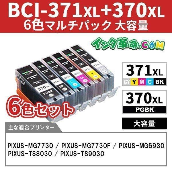 BCI-371XL+370XLPGBK  6色+顔料黒2本(大容量) プリンターインク キャノン(Canon) 互換インクカートリッジ{BCI-371+370-6mp+370x2}|ink-revolution|04