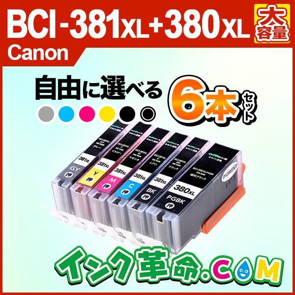 キャノンインクBCI-381XL+380XL/6MP大容量6色BCI-381XLBCI-381XLBKBCI-381XLCBCI