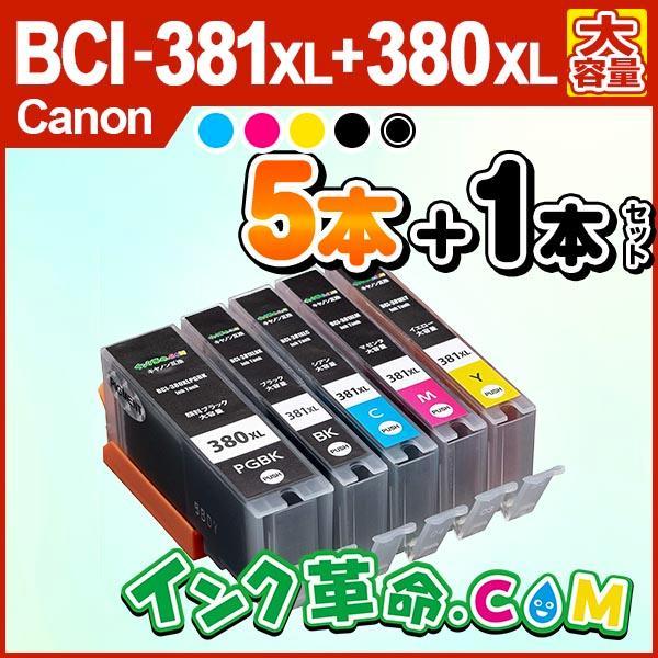 BCI-381XL+380XL/5MP (5色マルチパック+顔料黒1本 大容量) キヤノン インク 381 380 5色セット Canon 互換インク (計6本)|ink-revolution