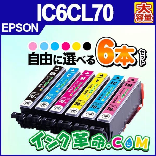インク1本プレゼントエプソンIC6CL70L6色セット増量IC70さくらんぼEPSON互換インク706A775A775AW776