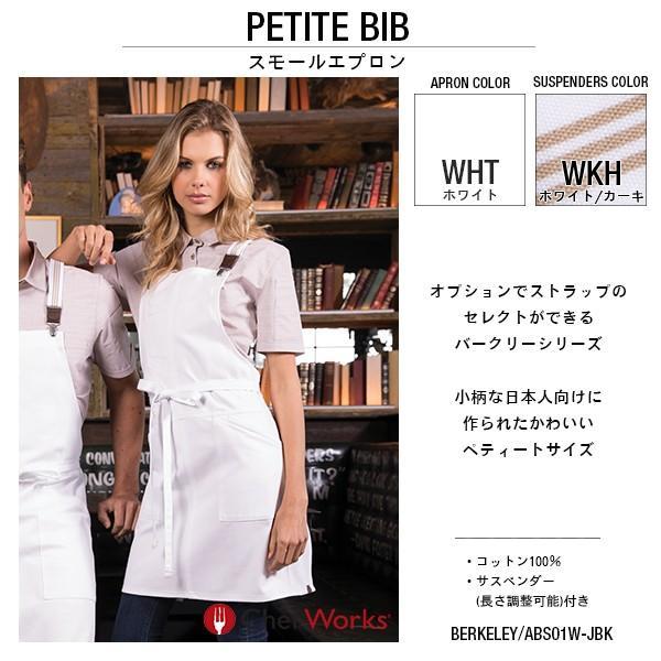 Chef Works(シェフワークス) BERKELEY (バークレー)  胸当てエプロン PETITE BIB スモールエプロン サスペンダー 付け替え可能 ホワイト 白|inkbank