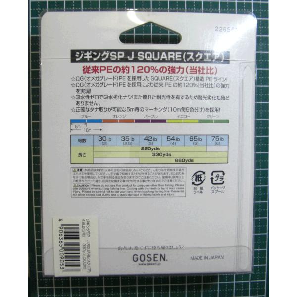 ジギングSP Jスクエア 300m 42lb ゴーセン 【特価品】 B3