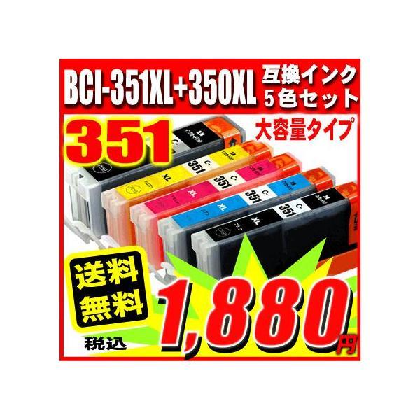 キャノン インク 351 インクタンク BCI-351XL+350XL/5MP 5色 MG5630 MG5530 MG5430 MX923 iP7230 iX6830|inkhonpo