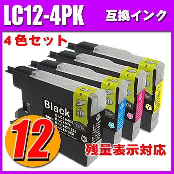 ブラザー インクカートリッジ brother インク LC12 4色セット(LC12-4PK)ブラザー プリンターインク メール便送料無料 inkhonpo