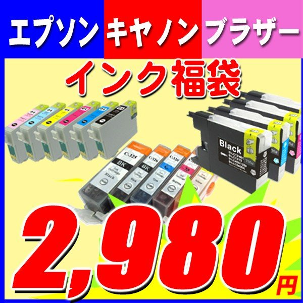 プリンターインク福袋互換インクカートリッジBCI-381BCI-371BCI-351BCI-326ITHIC80MUGRDHLC