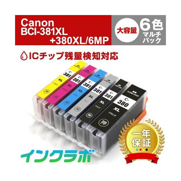 BCI-381XL+380XL/6MP 6色マルチパック(大容量) Canon(キヤノン) 互換インクカートリッジ プリンターインク ICチップ・残量検知対応|inklab