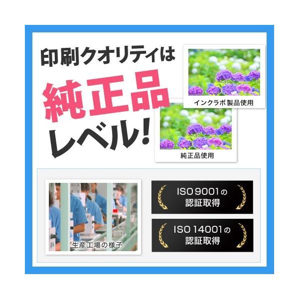 BCI-381XL+380XL/6MP 6色マルチパック(大容量) Canon(キヤノン) 互換インクカートリッジ プリンターインク ICチップ・残量検知対応|inklab|04
