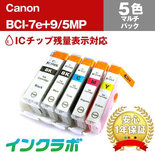 BCI-7e+9/5MP 5色マルチパック Canon(キヤノン) 互換インクカートリッジ プリンターインク ICチップ・残量検知対応 inklab