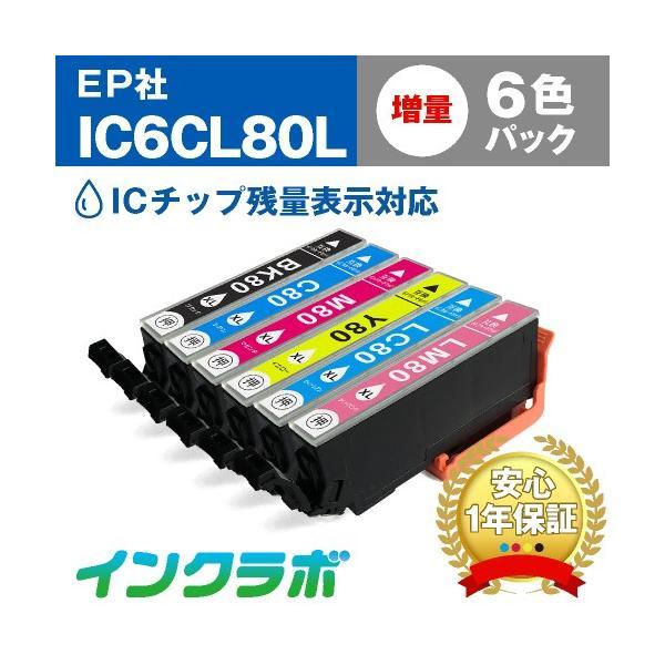 IC6CL80L 6色パック増量 EPSON エプソン 互換インクカートリッジ プリンターインク IC80 とうもろこし ICチップ・残量検知対応