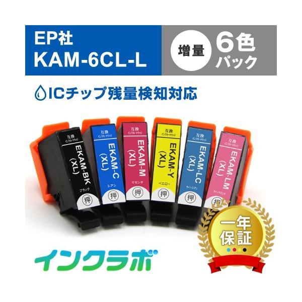 KAM-6CL-L 6色パック増量 EPSON エプソン 互換インクカートリッジ プリンターインク KAM カメ ICチップ・残量検知対応