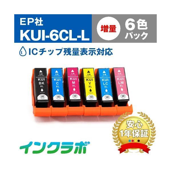 KUI-6CL-L 6色パック増量 EPSON エプソン 互換インクカートリッジ プリンターインク KUI クマノミ ICチップ・残量検知対応