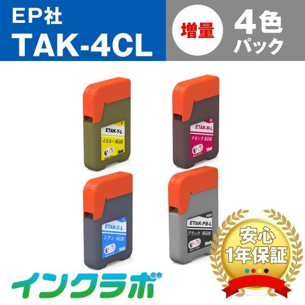 TAK-4CL 4色パック増量 EPSON エプソン 互換インクカートリッジ プリンターインク TAK タケトンボ ICチップ・残量検知対応