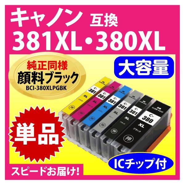 キヤノンプリンターインクBCI-381XL+380XLシリーズ単品Canon互換インクカートリッジ純正同様顔料インク大容量380