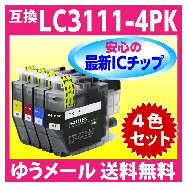LC3111ブラザープリンターインクLC3111-4PK4色セットbrother互換インクカートリッジ最新チップ搭載