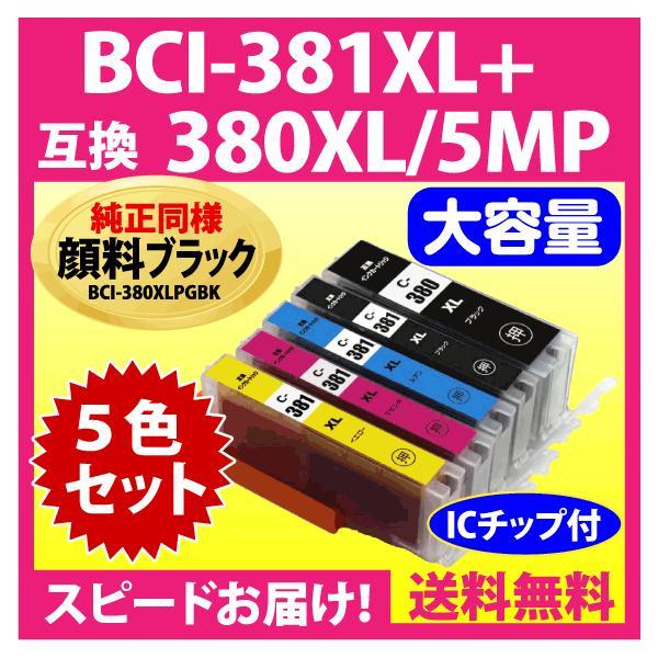 キヤノンプリンターインクBCI-381XL+380XL/5MP5色セットCanon互換インクカートリッジ純正同様顔料ブラックマル
