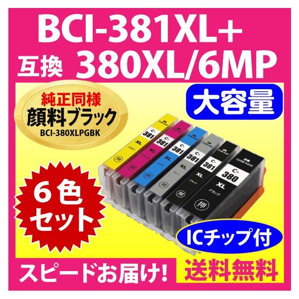 キヤノンプリンターインクBCI-381XL+380XL/6MP6色セットCanon互換インクカートリッジ純正同様顔料ブラック大容