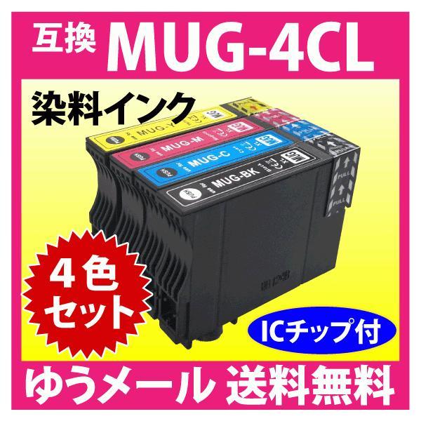 MUG-4CL互換インク4色セットエプソンEW-052AEW-452A用EPSONプリンターインクMUG-BKMUG-CMUG-