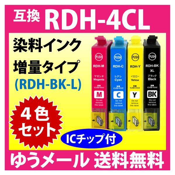 エプソンプリンターインクRDH-4CL4色セット増量ブラック互換インクカートリッジRDH-BK-LRDH-CRDH-MRDH-Y