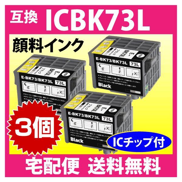エプソンプリンターインクICBK73L×3個セットブラック増量EPSON互換インクカートリッジ純正同様顔料インクPX-K150対