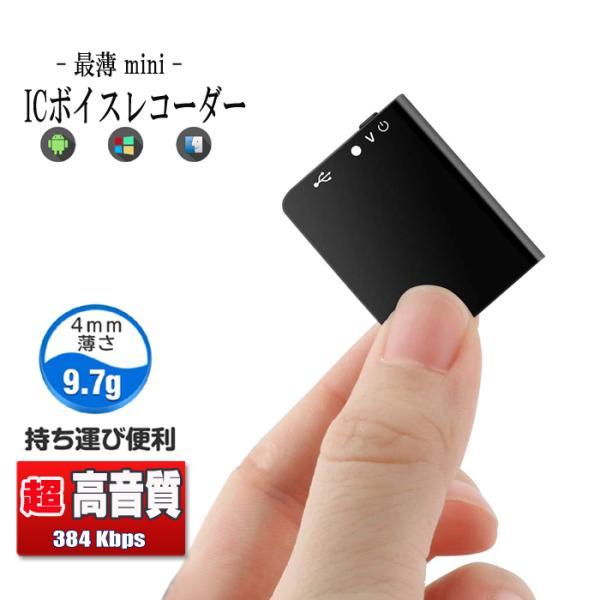 |ボイスレコーダー 小型 薄型 長時間録音【新登場 最薄】ミニレコーダー 高音質 軽量 8GB 30…
