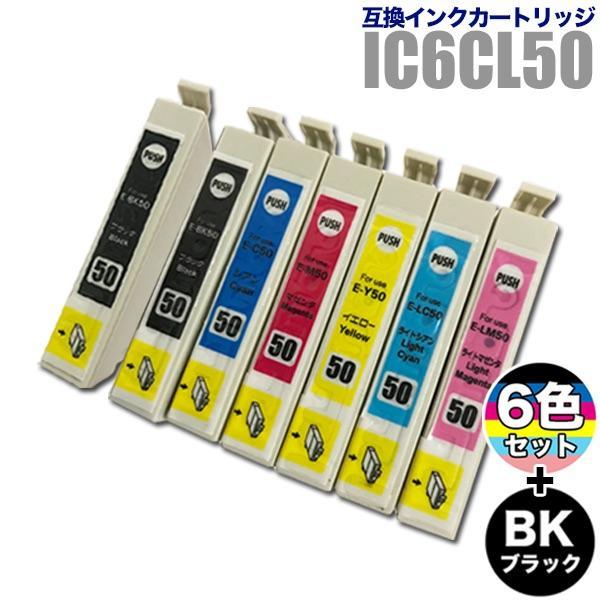 プリンターインクエプソンEPSONインクカートリッジプリンターインクIC506色セット+ブラック1個ICBK50計7個IC6CL