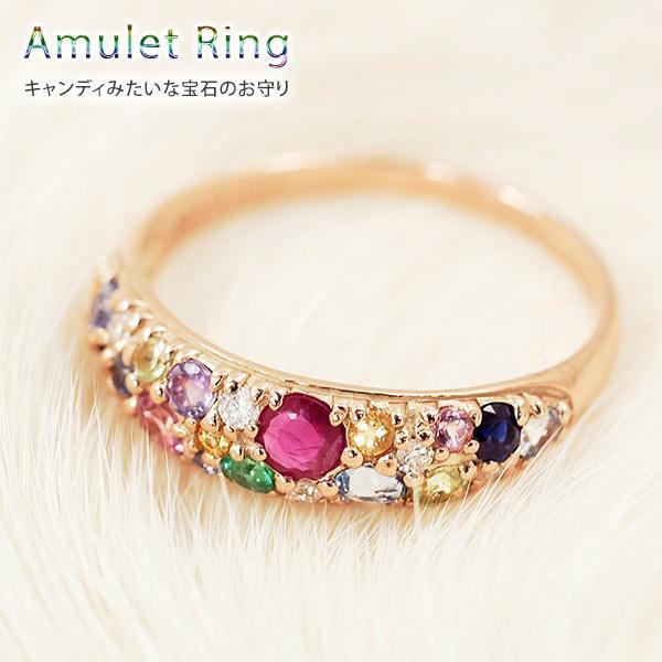 お守り・魔除けのアミュレット☆キャンディみたいな七色の宝石! リング マルチカラー 10金ピンクゴールド(K10 PG) ギフト プレゼント