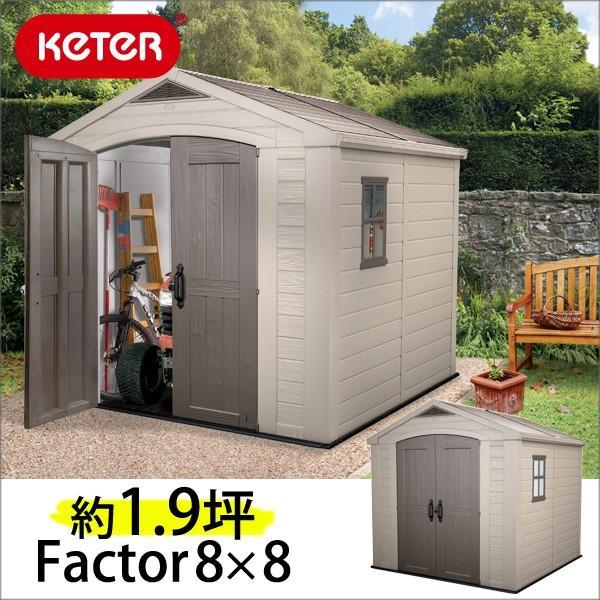 Factor 8x8 ファクター KETER ケーター ケター【 収納庫 物置 物置小屋 倉庫 屋外 大型 おしゃれ 】|innocent-coltd-y