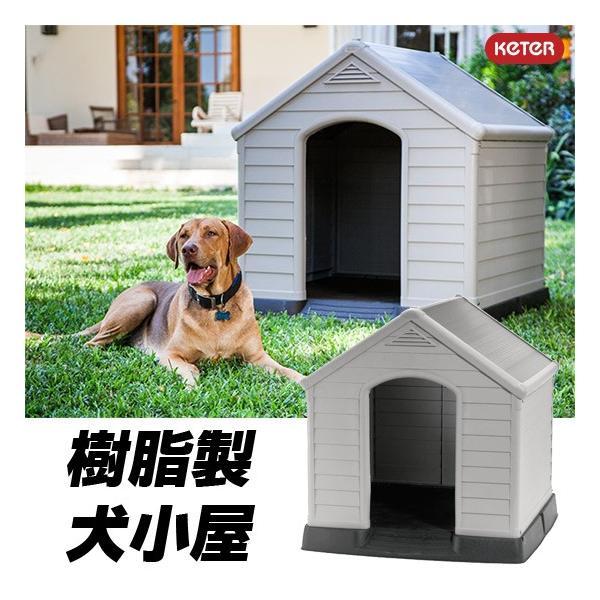 犬小屋 KETER 【 ドッグハウス 犬舎 ペットハウス 屋外 室外 おしゃれ 犬 大型犬 中型犬 収納庫 プラスチック製 】