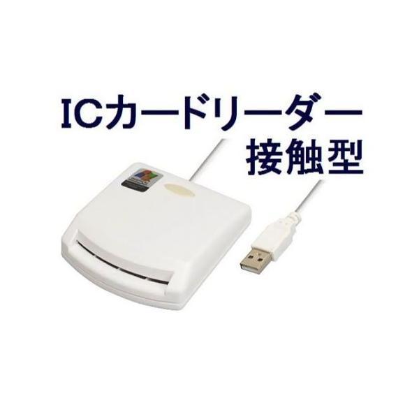 ICカードリーダー B-CAS/マイナンバーカード/住基対応(e-Taxでの確定申告) 接触型【ネコポス可能】|innovate