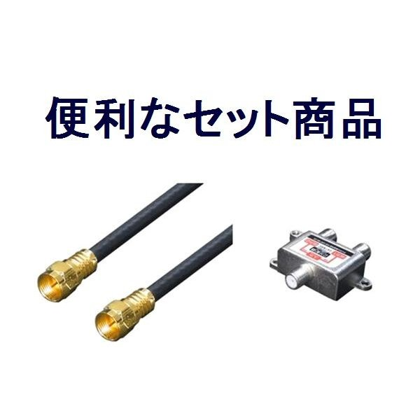 2分配器 + 4C同軸ケーブル 30cm2本 地デジ対応 変換名人【ネコポス可能】