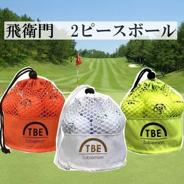 公認球飛距離重視ゴルフボール1ダース12球ボール入れ付属飛衛門