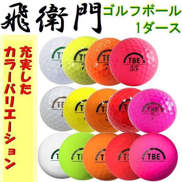 公認球飛距離重視蛍光マットカラーゴルフボール1ダース12球目立つカラーボール飛衛門
