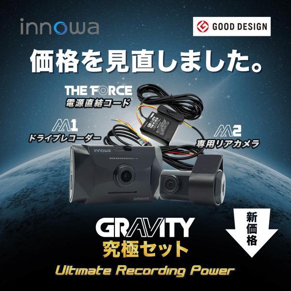 innowa GRAVITY 究極セット 前後2カメラ ドライブレコーダー 電源直結コード付 駐車監視 フルHD Wi-Fi GPS 160度 ノイズ対策 HDR 64GB SDカード付 2年保証|innowa