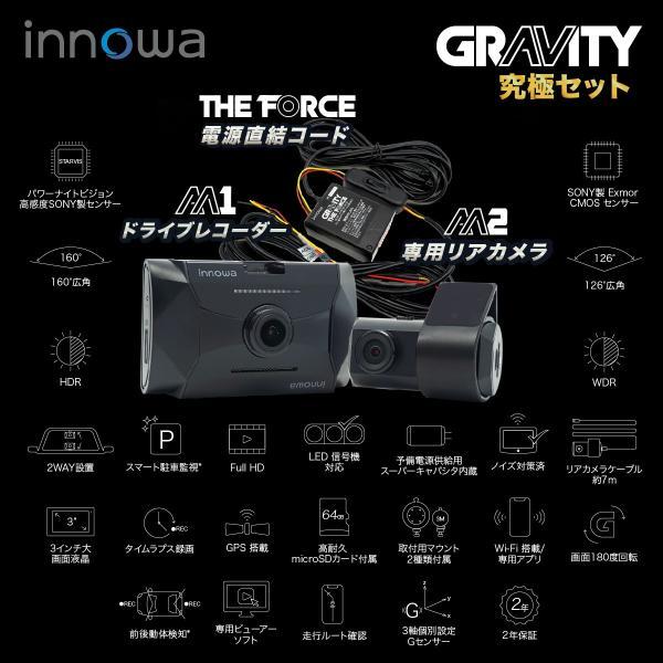 innowa GRAVITY 究極セット 前後2カメラ ドライブレコーダー 電源直結コード付 駐車監視 フルHD Wi-Fi GPS 160度 ノイズ対策 HDR 64GB SDカード付 2年保証|innowa|02