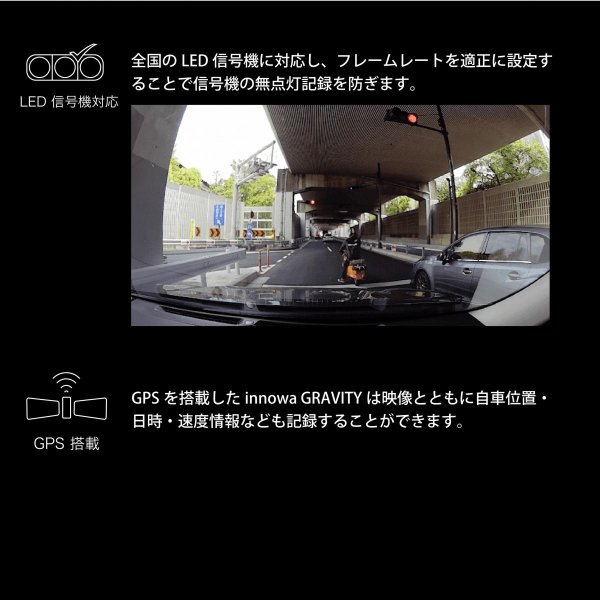 innowa GRAVITY 究極セット 前後2カメラ ドライブレコーダー 電源直結コード付 駐車監視 フルHD Wi-Fi GPS 160度 ノイズ対策 HDR 64GB SDカード付 2年保証|innowa|12