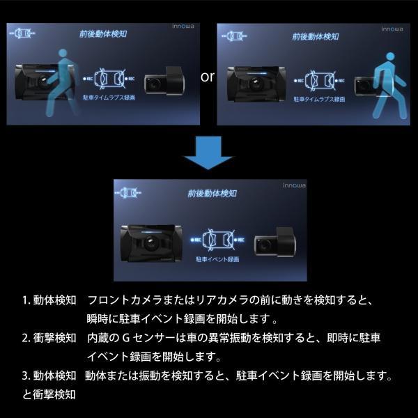 innowa GRAVITY 究極セット 前後2カメラ ドライブレコーダー 電源直結コード付 駐車監視 フルHD Wi-Fi GPS 160度 ノイズ対策 HDR 64GB SDカード付 2年保証|innowa|08