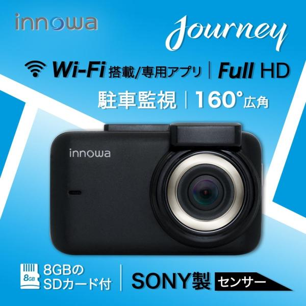 innowa Journey ドライブレコーダー フルHD Wi-Fi 専用アプリ 160度広角 GPS 常時/衝撃録画 ノイズ対策 WDR 全国LED対応 駐車監視 2年保証 8GBSDカード付|innowa
