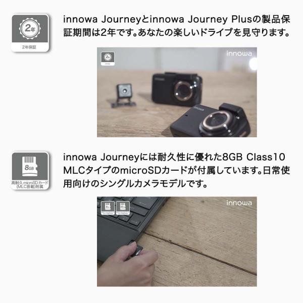 innowa Journey ドライブレコーダー フルHD Wi-Fi 専用アプリ 160度広角 GPS 常時/衝撃録画 ノイズ対策 WDR 全国LED対応 駐車監視 2年保証 8GBSDカード付|innowa|12