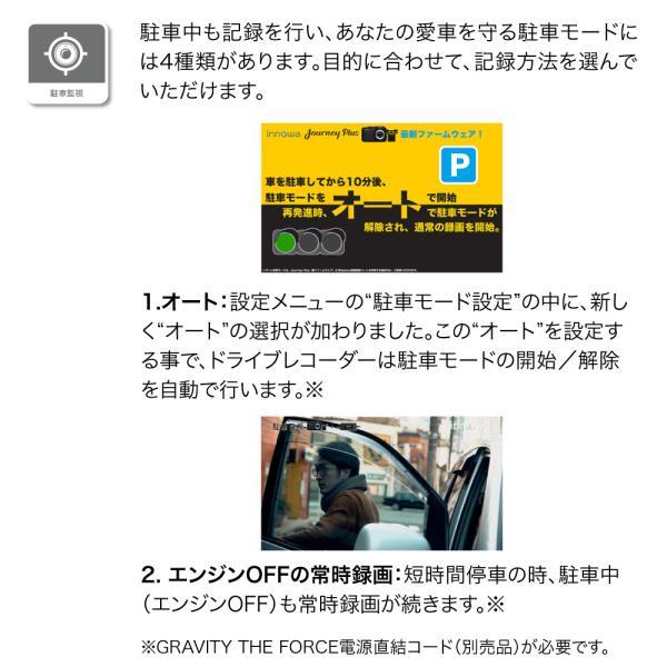 innowa Journey ドライブレコーダー フルHD Wi-Fi 専用アプリ 160度広角 GPS 常時/衝撃録画 ノイズ対策 WDR 全国LED対応 駐車監視 2年保証 8GBSDカード付|innowa|13