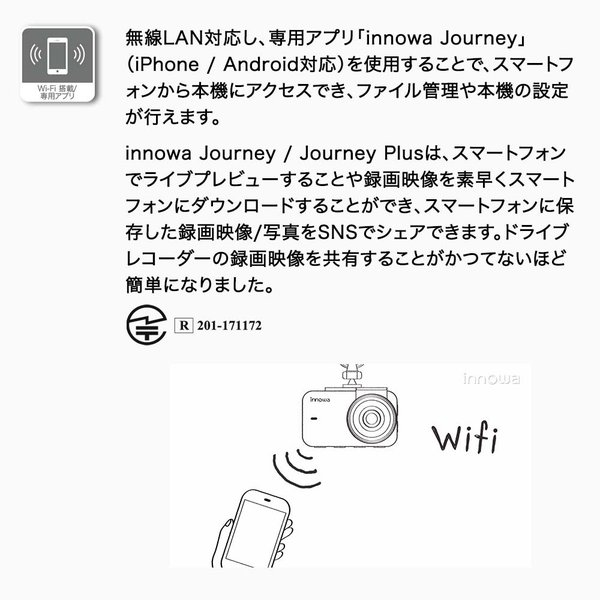 innowa Journey ドライブレコーダー フルHD Wi-Fi 専用アプリ 160度広角 GPS 常時/衝撃録画 ノイズ対策 WDR 全国LED対応 駐車監視 2年保証 8GBSDカード付|innowa|05