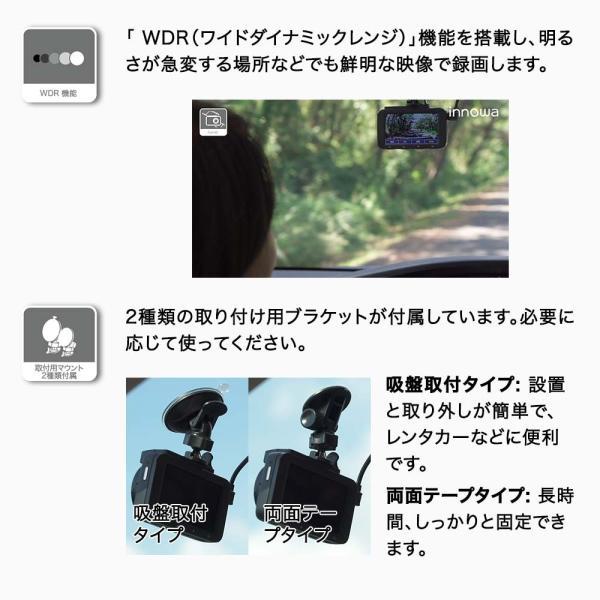 innowa Journey ドライブレコーダー フルHD Wi-Fi 専用アプリ 160度広角 GPS 常時/衝撃録画 ノイズ対策 WDR 全国LED対応 駐車監視 2年保証 8GBSDカード付|innowa|08
