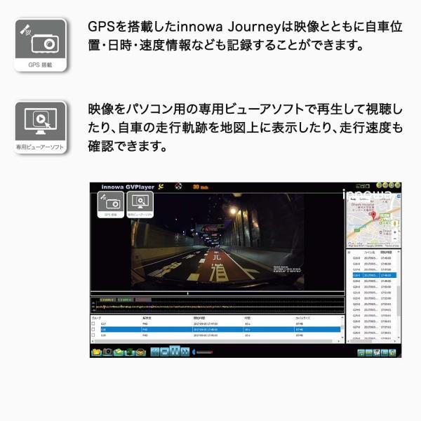 innowa Journey ドライブレコーダー フルHD Wi-Fi 専用アプリ 160度広角 GPS 常時/衝撃録画 ノイズ対策 WDR 全国LED対応 駐車監視 2年保証 8GBSDカード付|innowa|10