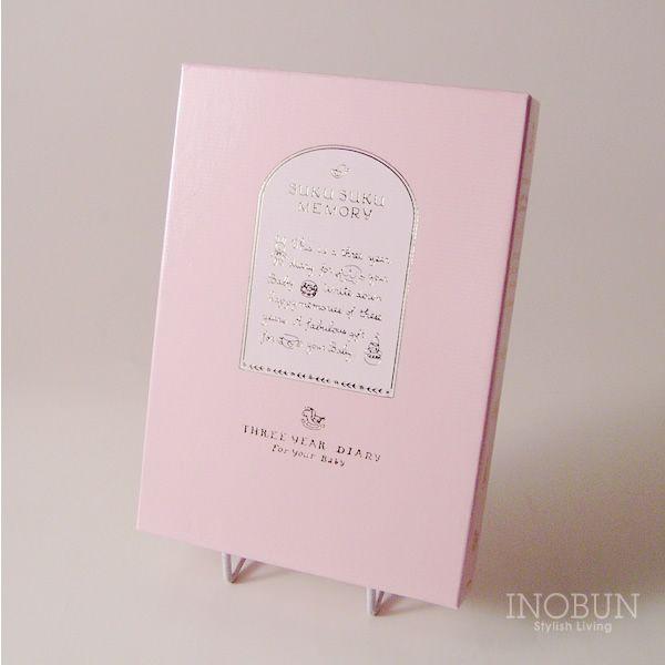 育児日記 すくすくメモリー 三年日記 ダイアリー 育児日記 ピンク ベビーギフト 出産祝い お祝い