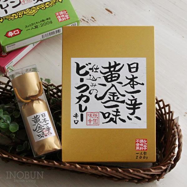 祇園味幸 日本一辛い 黄金一味仕込みのビーフカレー 200g 辛口