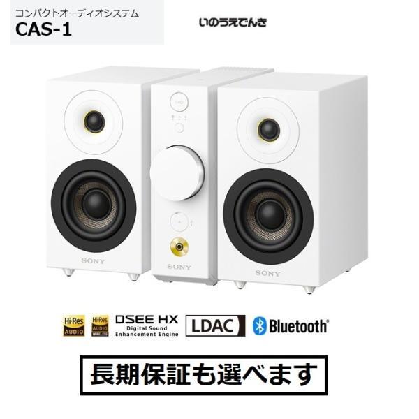 ソニー コンパクトオーディオシステム CAS-1 (W) ホワイト色|inouedenki