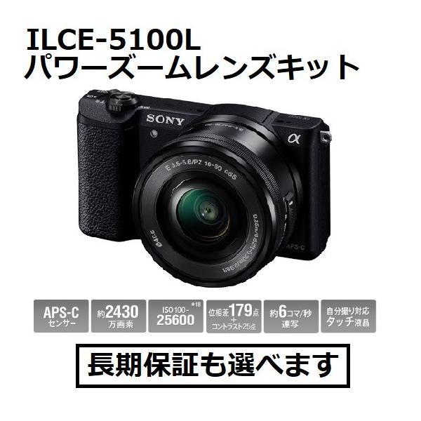 ソニー デジタル一眼カメラ ILCE-6000L (B)ブラック色 α6000 パワーズームレンズキット 新品