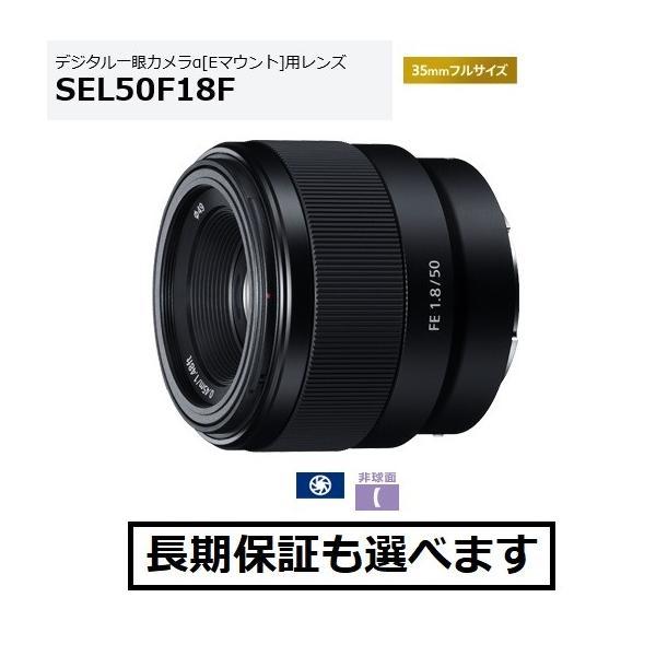 ソニー  SEL50F18F Eマウント用短焦点レンズ FE 50mm F1.8|inouedenki